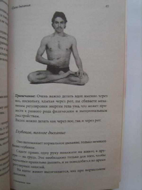 Иллюстрация 1 из 2 для Внутренняя сила: Секретные практики Тибета и Востока - Кристофер Килхэм | Лабиринт - книги. Источник: Владимиp
