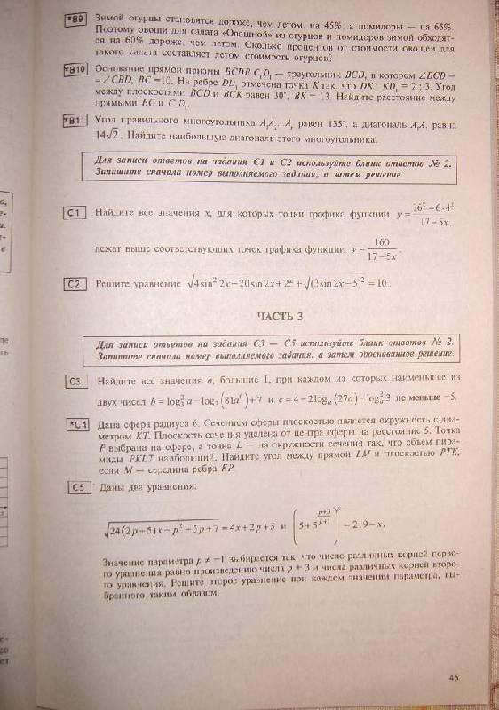 Иллюстрация 1 из 2 для Математика: 11 класс. ЕГЭ. 15 вариантов типовых заданий с решениями и ответами   Лабиринт - книги. Источник: Владимиp