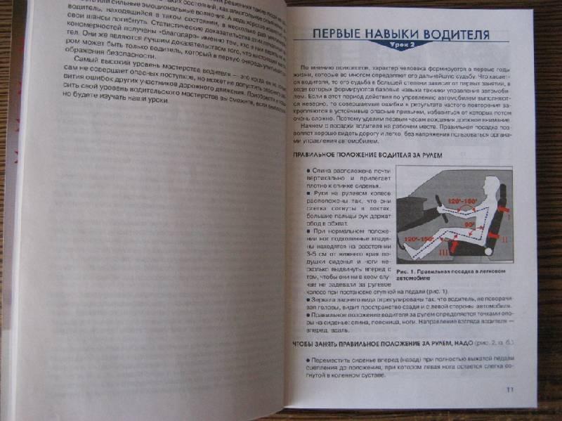 Иллюстрация 1 из 2 для Самоучитель безопасной езды - Александр Пинт | Лабиринт - книги. Источник: Весна пришла