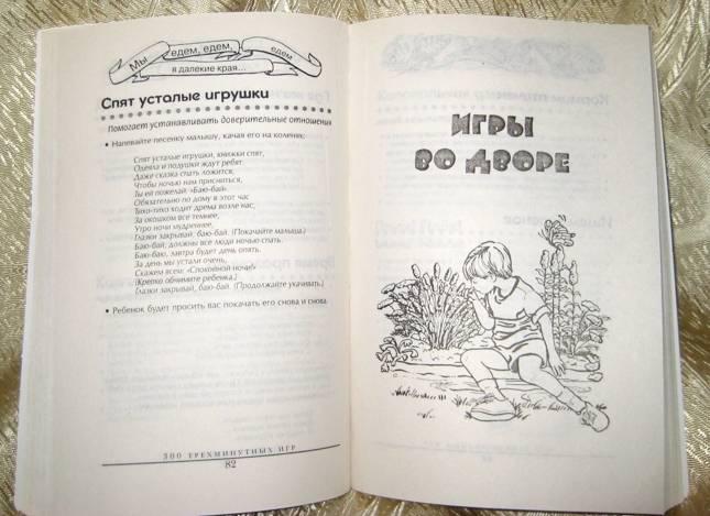 Иллюстрация 1 из 15 для 300 трехминутных развивающих игр для детей от 2 до 5 лет - Джеки Силберг   Лабиринт - книги. Источник: Княженика