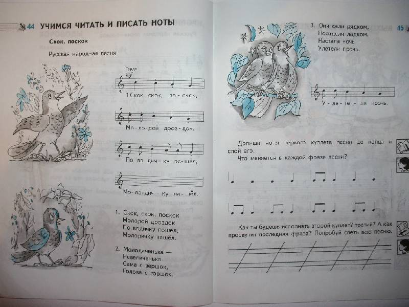 Тетрадь по музыке 2 класс критская решебник