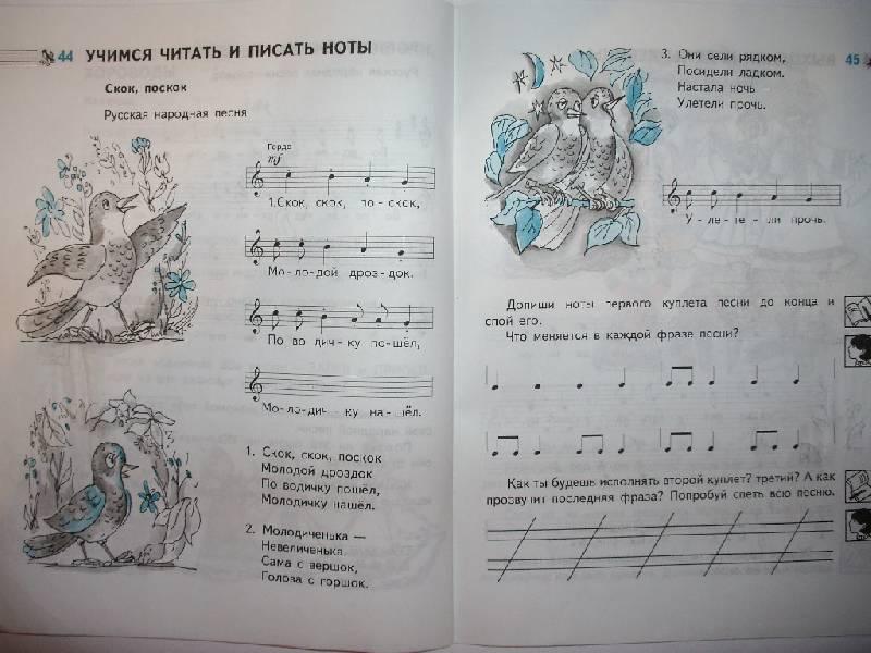 Гдз пт музыке 2класс рабочая тетрадь критская