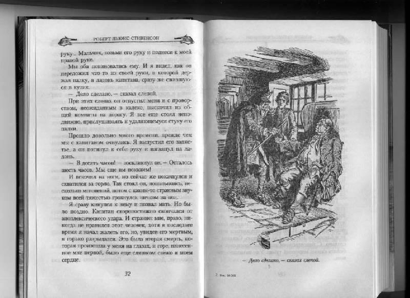 Иллюстрация 1 из 3 для Остров Сокровищ - Роберт Стивенсон | Лабиринт - книги. Источник: Варвара