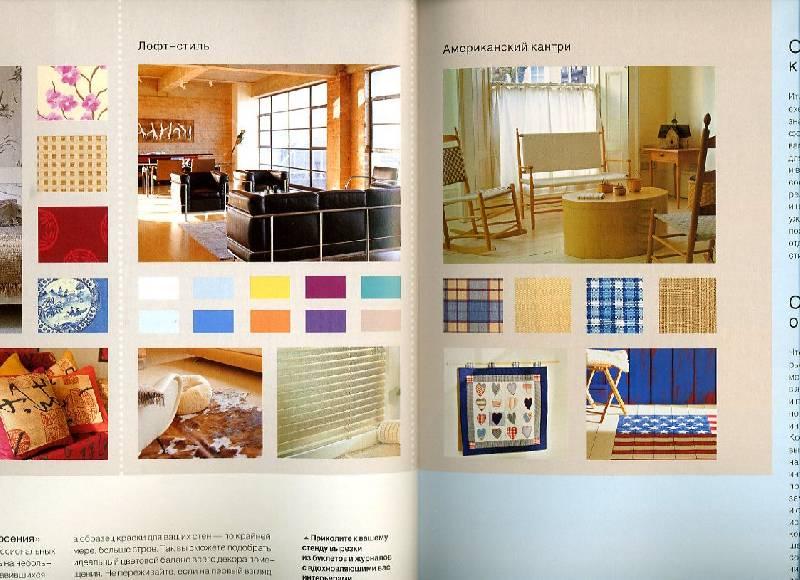 Иллюстрация 1 из 18 для Ваш дом: Стили интерьера - Керрин Харпер | Лабиринт - книги. Источник: izzy-mouse