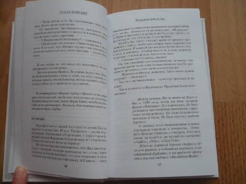 Иллюстрация 1 из 7 для Тостуемый пьет до дна - Георгий Данелия | Лабиринт - книги. Источник: Домбиблиотека