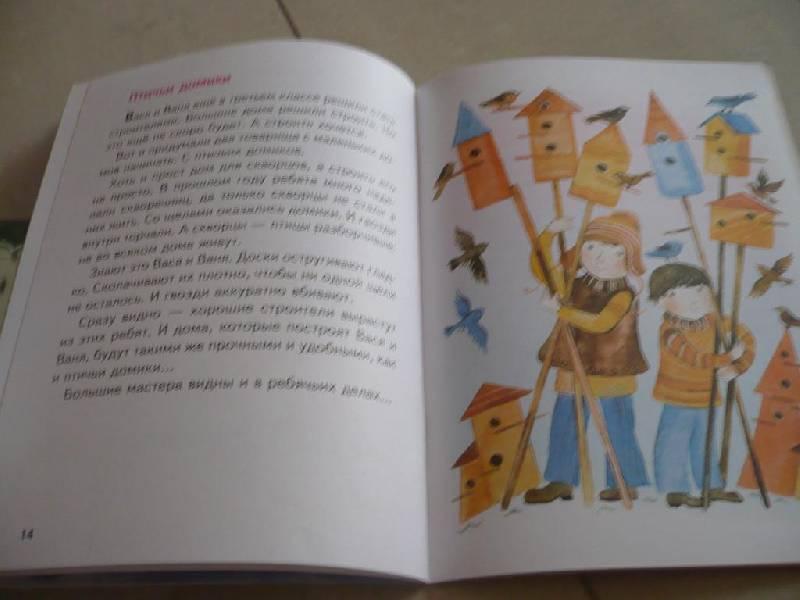 Иллюстрация 1 из 12 для Самое страшное - Евгений Пермяк | Лабиринт - книги. Источник: Домбиблиотека