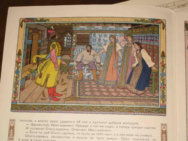 Иллюстрация 1 из 20 для Лукоморье. Волшебные сказки | Лабиринт - книги. Источник: Трухина Ирина
