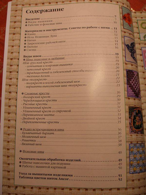 Иллюстрация 1 из 7 для Счетная вышивка: крест, полукрест и другие виды швов - Юлия Ольшанская | Лабиринт - книги. Источник: Tigreva
