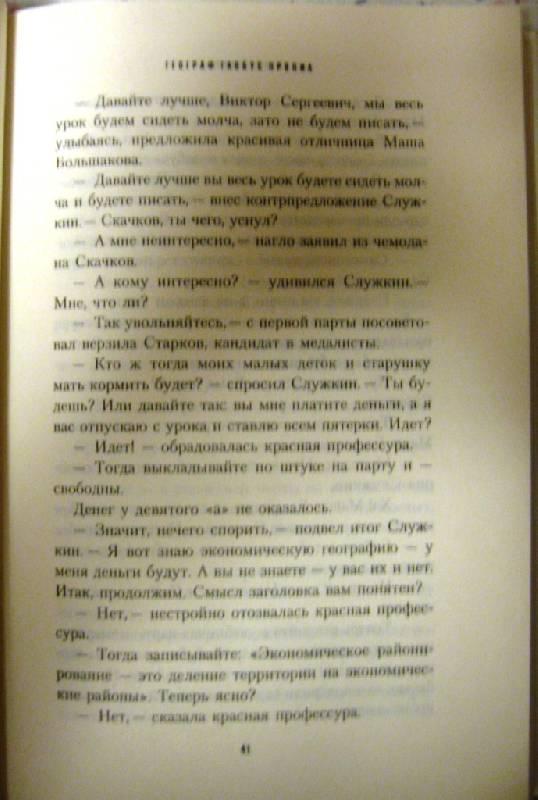 Иллюстрация 1 из 2 для Географ глобус пропил - Алексей Иванов | Лабиринт - книги. Источник: MDL