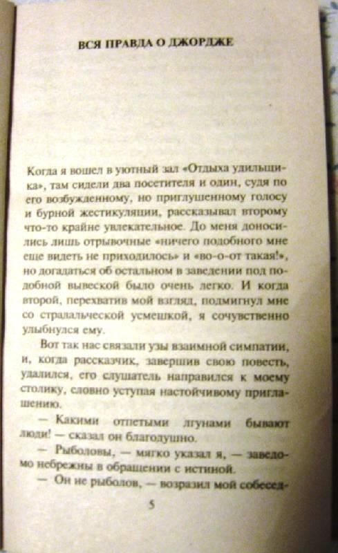Иллюстрация 1 из 2 для Знакомьтесь: мистер Муллинер - Пелам Вудхаус   Лабиринт - книги. Источник: MDL