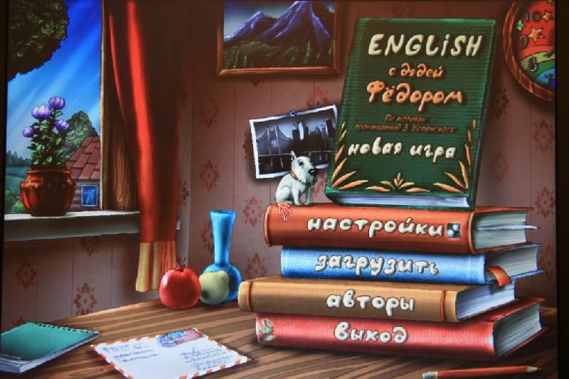 Иллюстрация 1 из 34 для Трое из Простоквашино. Английский с дядей Федором (CDpc) | Лабиринт - софт. Источник: kisska