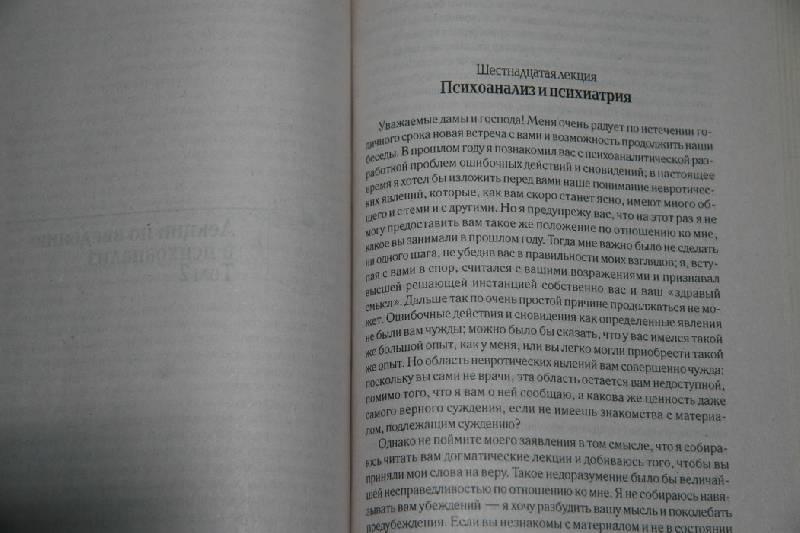 Иллюстрация 1 из 3 для Введение в психоанализ. Лекции - Зигмунд Фрейд | Лабиринт - книги. Источник: kisska