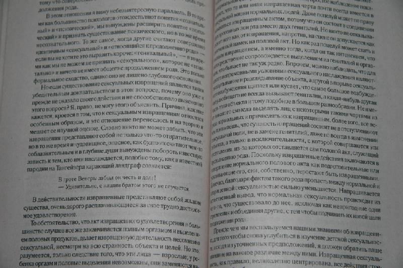 Иллюстрация 1 из 2 для Введение в психоанализ. Лекции - Зигмунд Фрейд | Лабиринт - книги. Источник: kisska