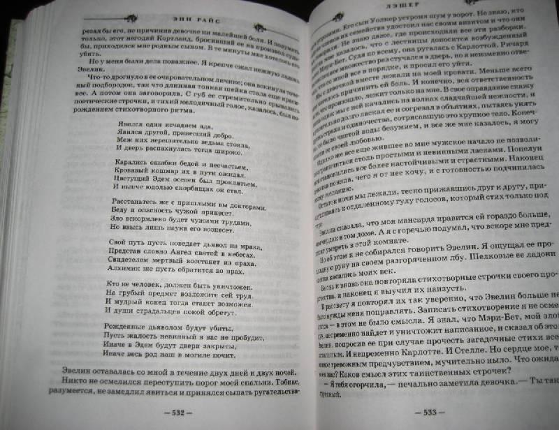 Иллюстрация 1 из 8 для Лэшер - Энн Райс | Лабиринт - книги. Источник: Архарова Людмила Александровна