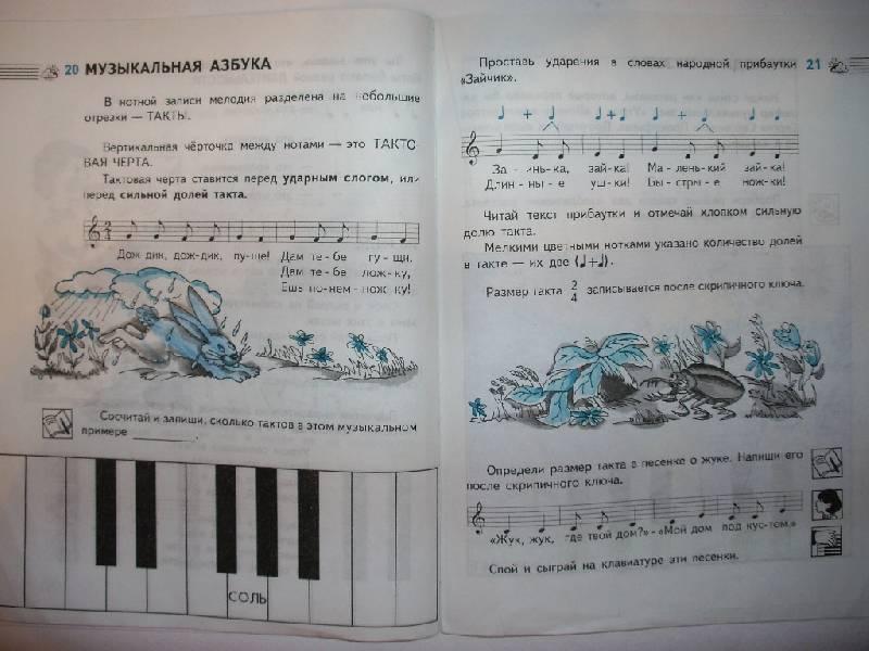 музыке 2 класс гдз