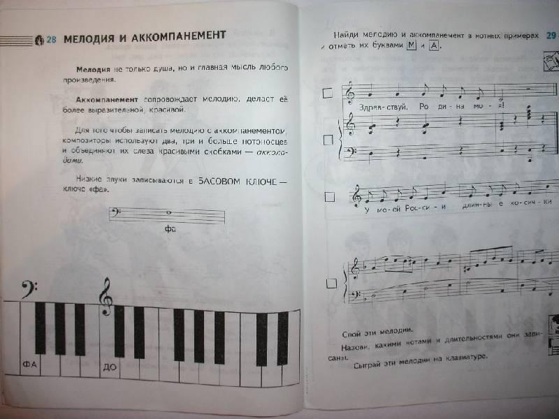 Музыка 2 класс рабочая тетрадь ответы критская