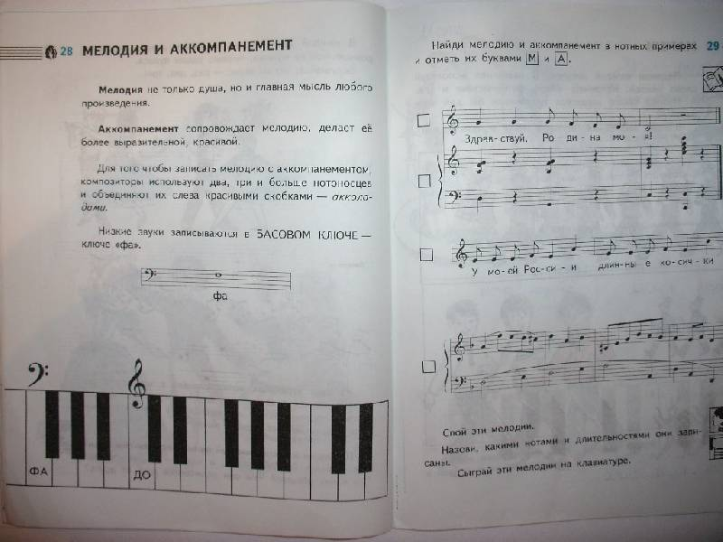 Музыка 2 класс рабочая тетрадь фгос