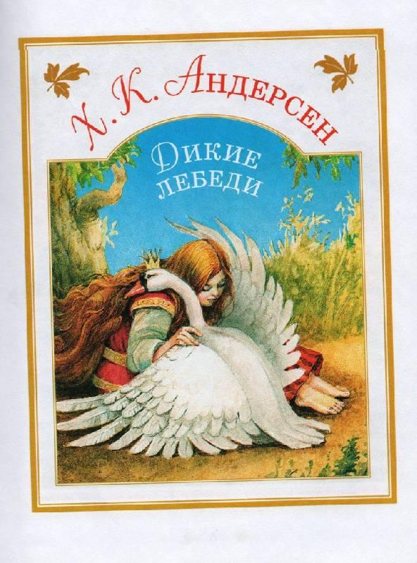 Иллюстрация 1 из 14 для Дикие лебеди: Сказки | Лабиринт - книги. Источник: Zhanna