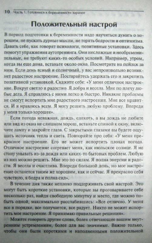 Иллюстрация 1 из 4 для Девять месяцев в ожидании счастья - Наталья Полищук   Лабиринт - книги. Источник: Спанч Боб