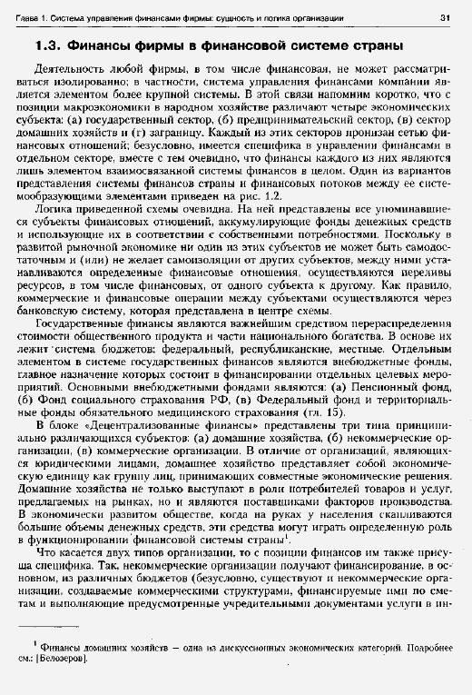 Иллюстрация 1 из 21 для Финансовый менеджмент: теория и практика. 2-е изд., перераб. и доп. - Валерий Ковалев | Лабиринт - книги. Источник: Joker