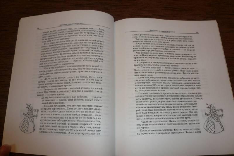 Иллюстрация 1 из 9 для Основы сказкотерапии - Татьяна Зинкевич-Евстигнеева   Лабиринт - книги. Источник: JanyBu