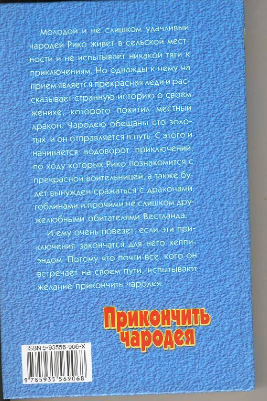 """Иллюстрация 1 из 3 для Прикончить чародея - Сергей Мусаниф   Лабиринт - книги. Источник: sinobi sakypa """"""""( ^ _ ^ )"""""""""""