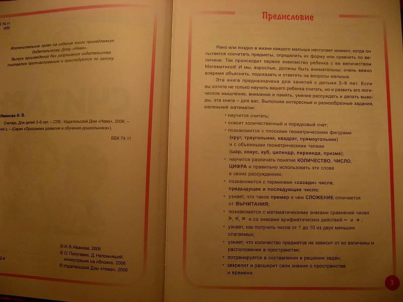 Иллюстрация 1 из 13 для Считарь. Для детей 3-6 лет - Ирина Иванова | Лабиринт - книги. Источник: NataliOk