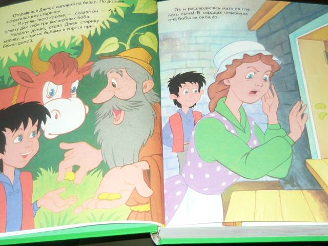 Иллюстрация 1 из 13 для Золотые сказки   Лабиринт - книги. Источник: Ромашка:-)