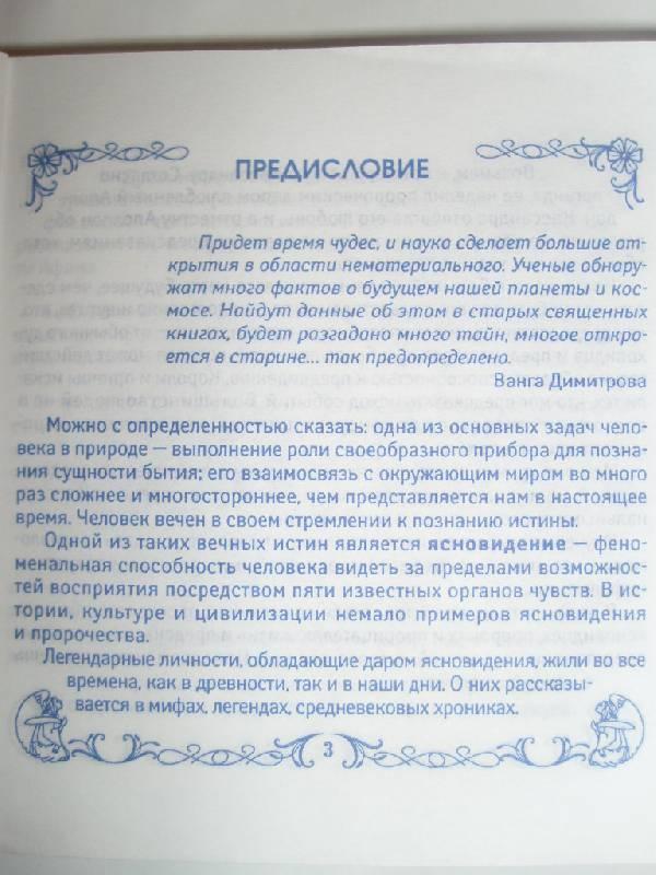 Иллюстрация 1 из 10 для Ванга - практические советы - Любовь Смирнова | Лабиринт - книги. Источник: Умарова  Снежана