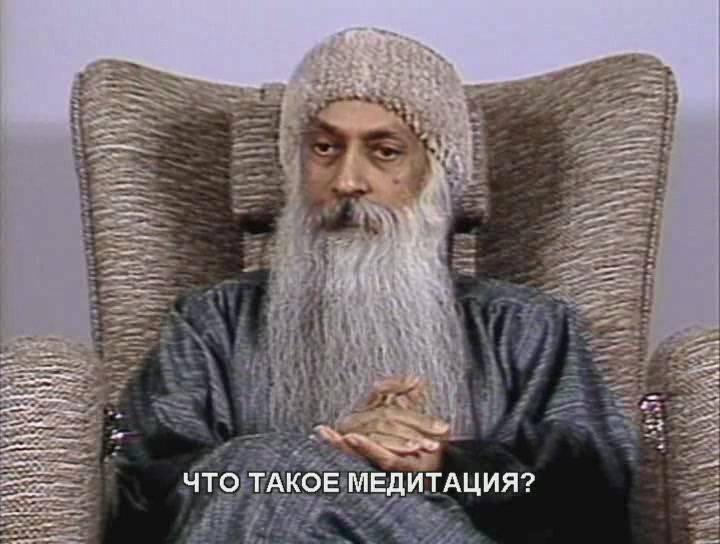 Иллюстрация 1 из 10 для Что такое медитация? Возвращаясь к себе (DVD) - Ошо Багван Шри Раджниш | Лабиринт - видео. Источник: Владимиp