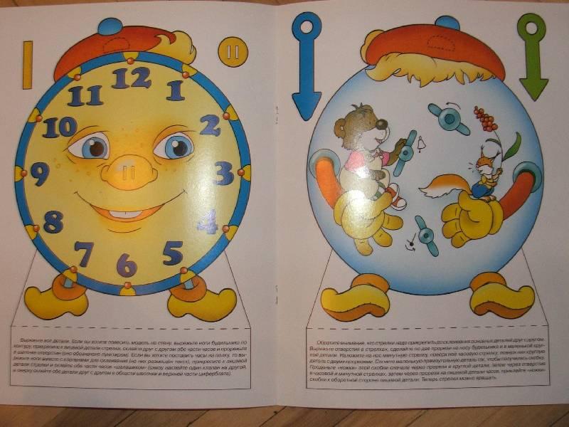 Иллюстрация 1 из 10 для Время и часы - Л. Таранова | Лабиринт - книги. Источник: Сороконожка