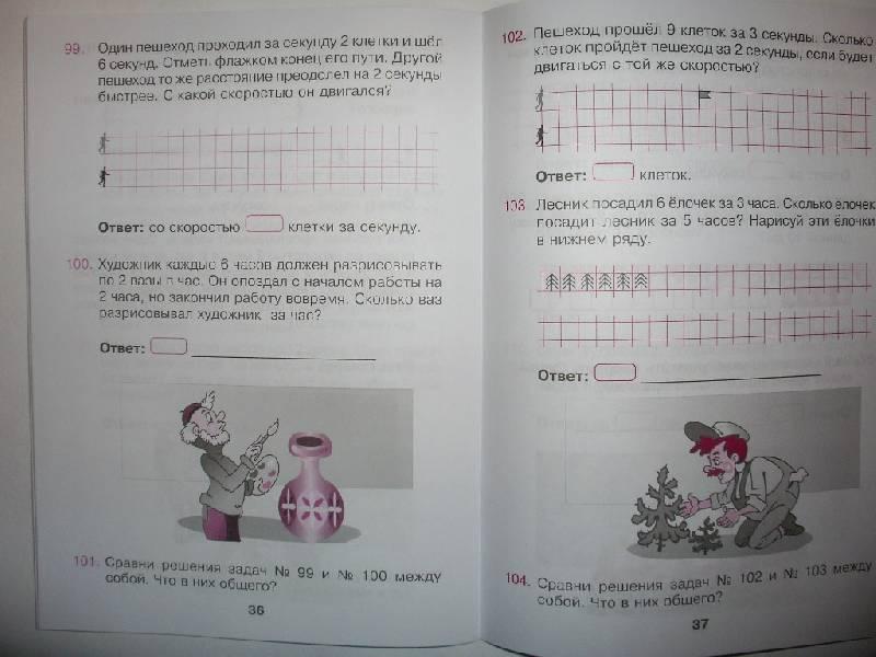 Иллюстрация 1 из 15 для Задачи на движение без напряжения. Рабочая тетрадь. 2 - 3 класс - Марк Беденко | Лабиринт - книги. Источник: Tiger.