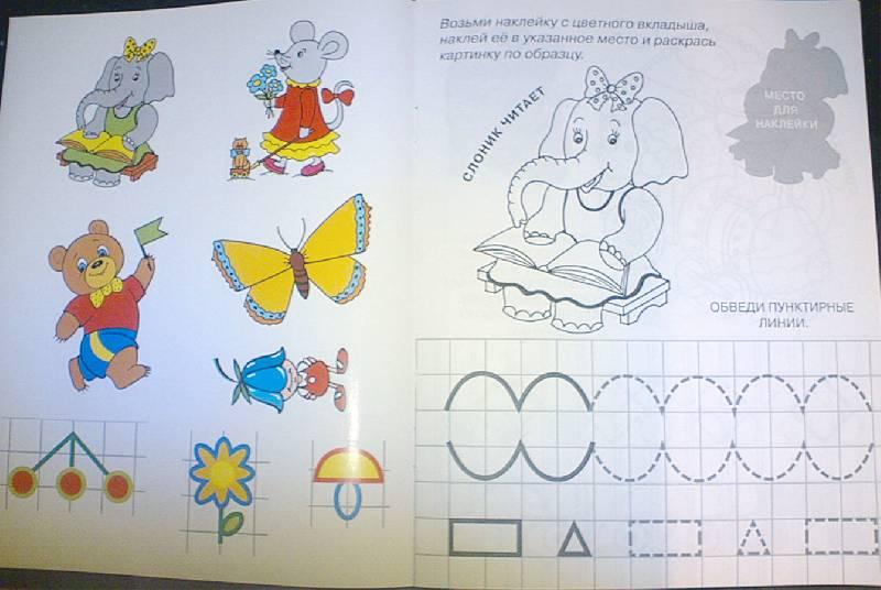 Иллюстрация 1 из 10 для Первые прописи | Лабиринт - книги. Источник: Мда