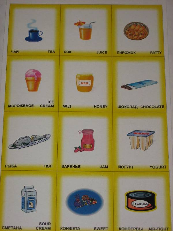Иллюстрация 1 из 2 для Двойняшки. Продукты. Лото для детей и родителей | Лабиринт - игрушки. Источник: Dana-ja
