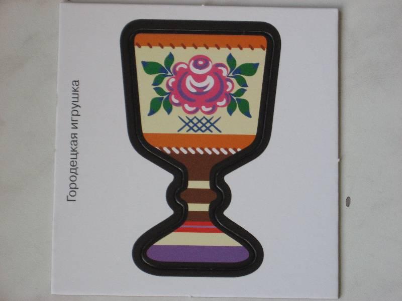 Иллюстрация 1 из 15 для Трафареты. Русские узоры | Лабиринт - игрушки. Источник: Dana-ja