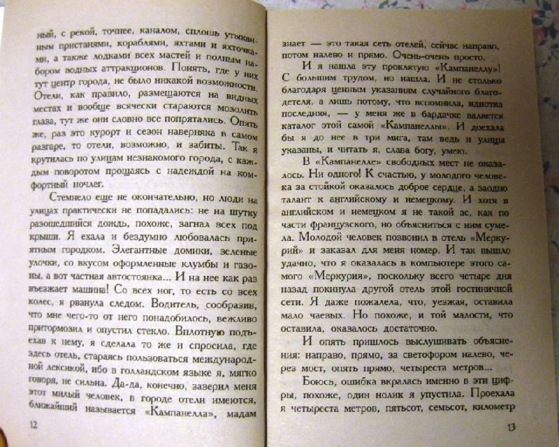Иллюстрация 1 из 2 для Убить меня - Иоанна Хмелевская | Лабиринт - книги. Источник: MDL