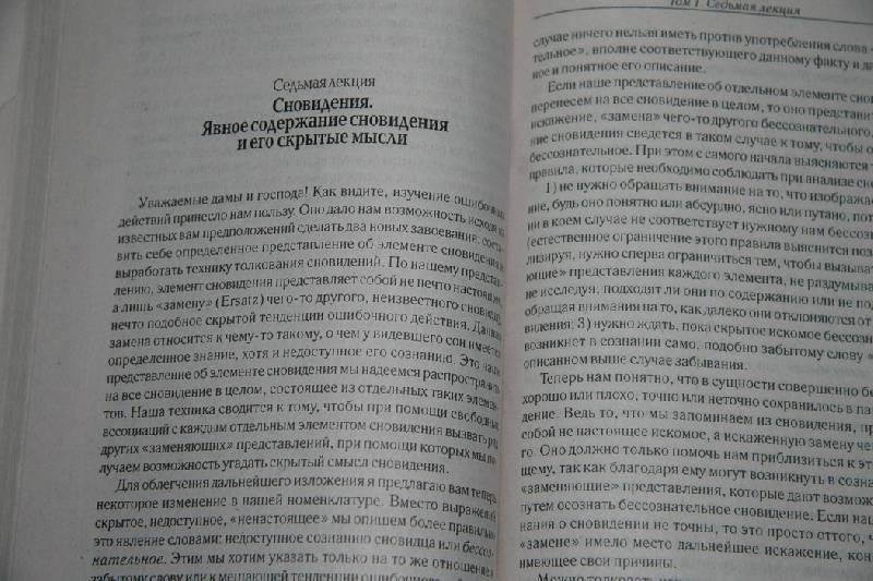 Иллюстрация 1 из 5 для Введение в психоанализ - Зигмунд Фрейд | Лабиринт - книги. Источник: kisska
