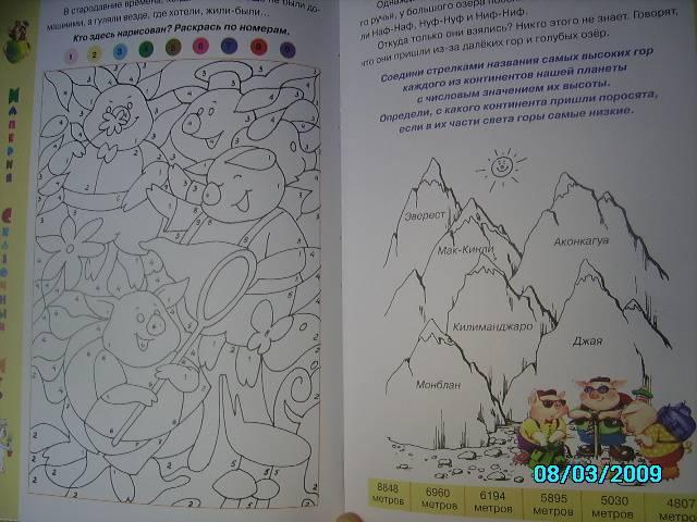 Иллюстрация 1 из 7 для Большая книга логических заданий и головоломок - Виктор Запаренко | Лабиринт - книги. Источник: Звездочка
