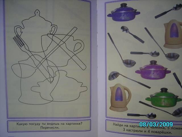 Иллюстрация 1 из 32 для Мой дом. От 2-х до 5-ти | Лабиринт - книги. Источник: Звездочка