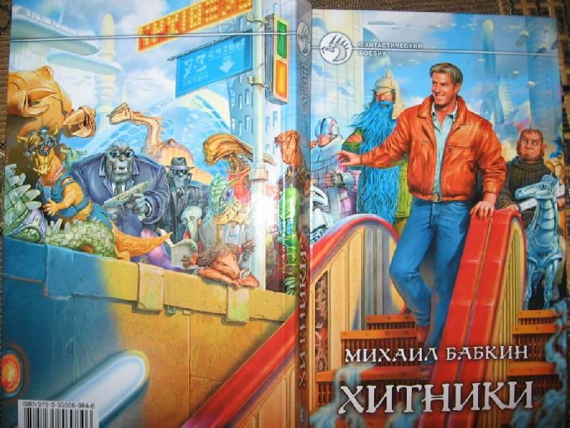 Иллюстрация 1 из 7 для Хитники - Михаил Бабкин | Лабиринт - книги. Источник: Флинкс