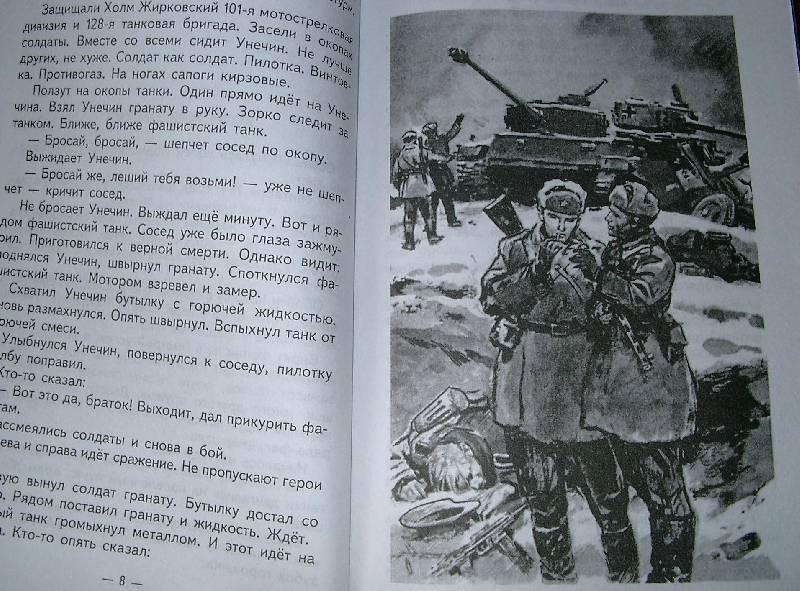 Иллюстрация 1 из 7 для Рассказы о Великой Отечественной войне - Сергей Алексеев | Лабиринт - книги. Источник: Алинка