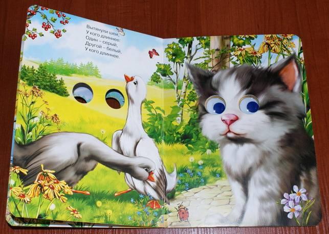 Иллюстрация 1 из 2 для Два веселых гуся | Лабиринт - книги. Источник: Blossom