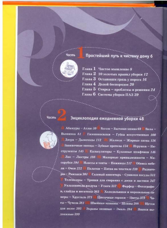 Иллюстрация 1 из 16 для 2001 секрет идеальной чистоты - Джефф Бреденберг   Лабиринт - книги. Источник: Annushka