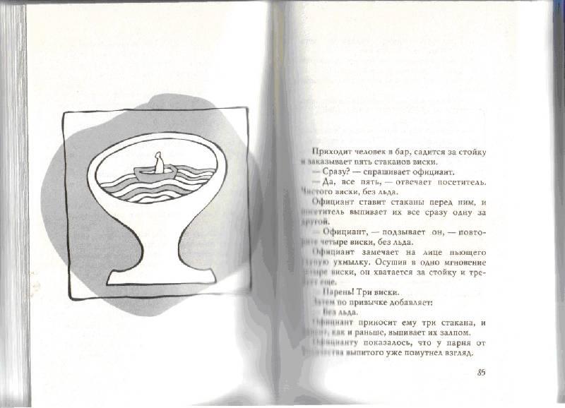 Иллюстрация 1 из 11 для Истории для размышлений - Хорхе Букай | Лабиринт - книги. Источник: kitusha