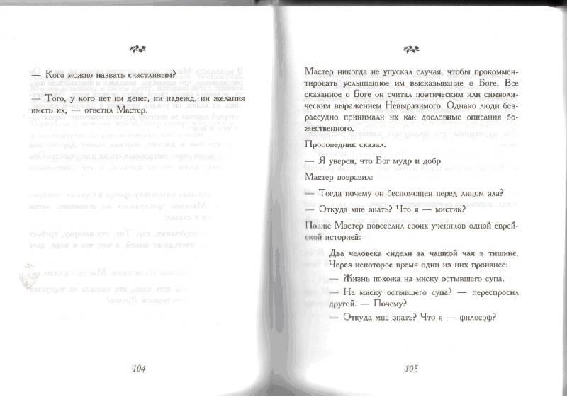 Иллюстрация 1 из 3 для Одна минута глупости - Энтони Мелло | Лабиринт - книги. Источник: kitusha