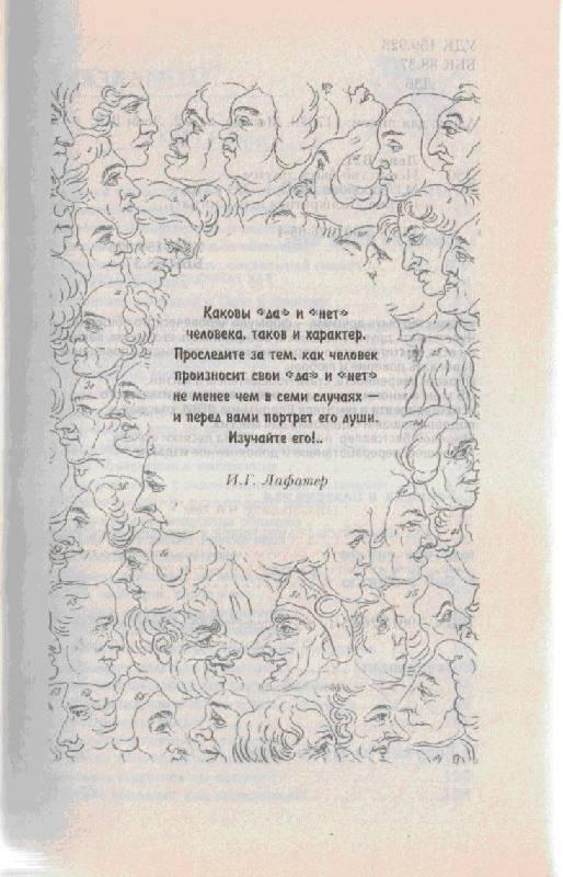 Иллюстрация 1 из 3 для Искусство быть другим - Владимир Леви | Лабиринт - книги. Источник: kitusha