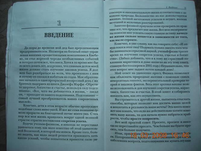 Иллюстрация 1 из 7 для Просите - и получите - Пьер Моранси   Лабиринт - книги. Источник: Плахова  Татьяна