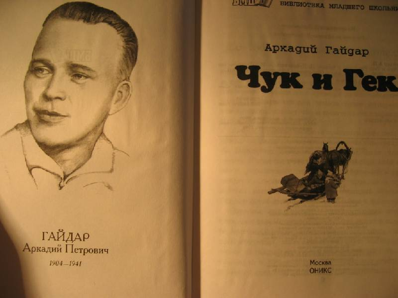 Иллюстрация 1 из 27 для Чук и Гек - Аркадий Гайдар   Лабиринт - книги. Источник: Синявина Ольга Анатольевна