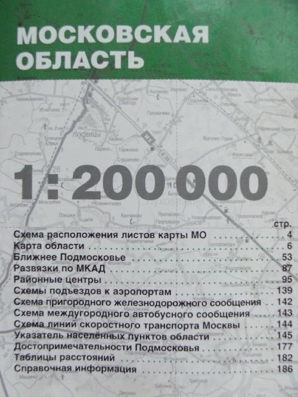 Иллюстрация 1 из 5 для Атлас автомобильных дорог. Московская область | Лабиринт - книги. Источник: Сороконожка