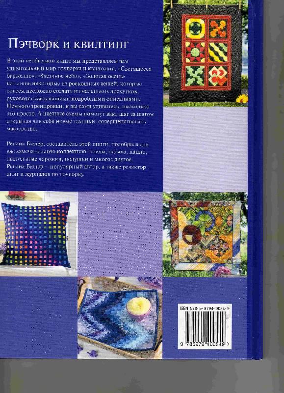 Иллюстрация 1 из 43 для Лоскутная мозаика - Регина Бюлер | Лабиринт - книги. Источник: Урядова  Анна Владимировна